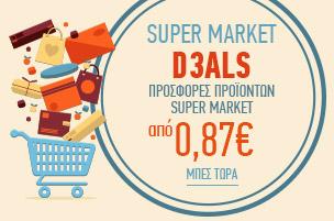 Super Markwt D3ALS