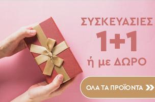 1+1 ΔΩΡο