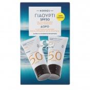 Korres Σετ Αντηλιακή Κρέμα Προσώπου Spf50 50ml  1+1 ΔΩΡΟ