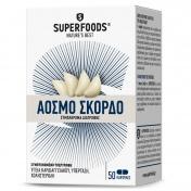 Superfoods Σκόρδο Άοσμο 50 Κάψουλες 300mg