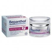 Bepanthol Anti Wrinkle Cream Face Eyes Neck 50ml