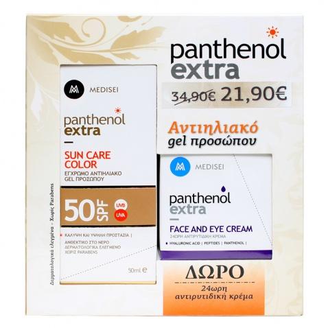 Panthenol Extra Promo Pack Sun Care Color Gel SPF 50 50ml και ΔΩΡΟ Face & Eye Cr αρχική   αντιηλιακα   προσωπο