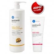7dbde210fda Panthenol Extra Baby 2in1 Shampoo & Bath 1lt & ΔΩΡΟ Body Milk 200ml