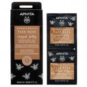 Apivita Express Beauty Μάσκα Προσώπου με Βασιλικό Πολτό για Σύσφιγξη & Αναζωογόνηση 2x8ml