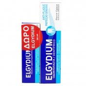 Elgydium Set Antiplaque Οδοντόκρεμα 100ml & ΔΩΡΟ 50ml