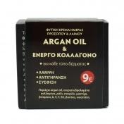 Fito+ Argan Oil & Ενεργό Κολλαγόνο Φυτική Κρέμα Ημέρας Προσώπου και Λαιμού 50ml