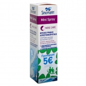 Sinomarin Mini Spray 30ml Promo Pack 5€