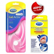 Scholl Gel Activ Insoles Open Shoes & ΔΩΡΟ Scholl Foot Fungal Kit Pharma