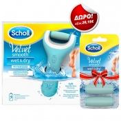 Scholl Πακέτο Velvet Smooth Wet & Dry Ηλεκτρική Λίμα Ποδιών & ΔΩΡΟ Scholl Velvet Smooth Wet & Dry Ανταλλακτικά 2τεμ