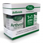 Power Health Classics Platinum Range Arthrosis 30 Tabs & ΔΩΡΟ Μαγνήσιο 10 Eff.Tabs