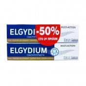 Elgydium Set Multi Action Gel 75ml x 2τμχ  με 50% ΕΚΠΤΩΣΗ στο 2ο προϊόν