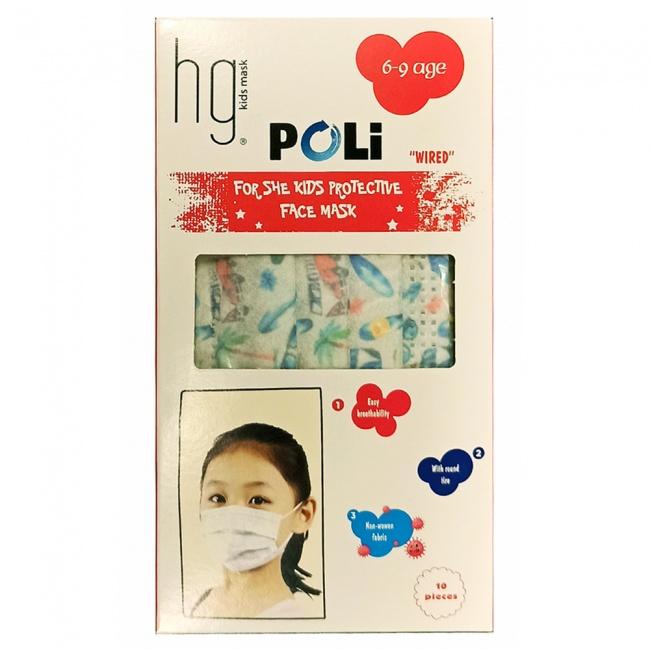 HG Poli Παιδικές Μάσκες Προστασίας μιας χρήσης 6-9 ετών (για κορίτσι) 10 τμχ.