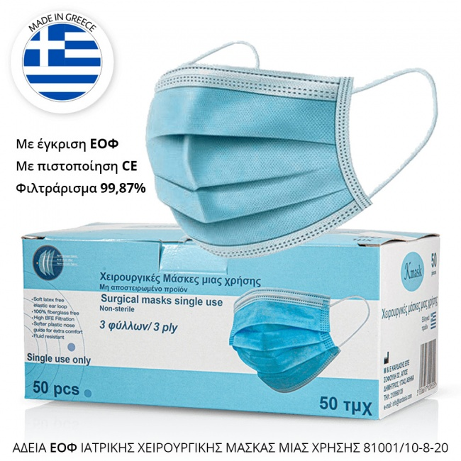 Kmask Χειρουργικές Μάσκες 3ply Medical μιας χρήσης 50 τμχ (Άδεια ΕΟΦ 81001/10-8-20, Type IIR EN 14683)