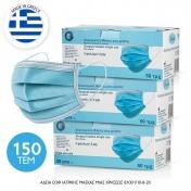 Kmask Χειρουργικές Μάσκες 3ply Medical μιας χρήσης 150 τμχ (Άδεια ΕΟΦ 81001/10-8-20, Type IIR EN 14683)