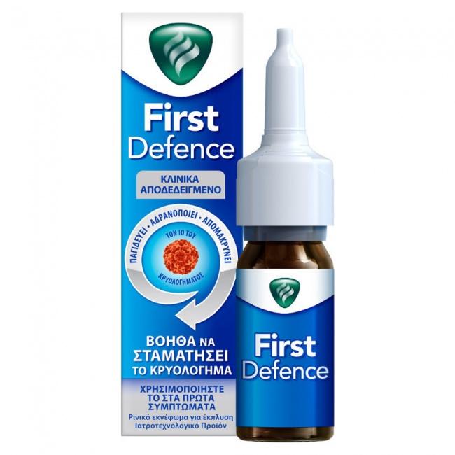 First Defence Ρινικό Spray 15ml