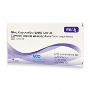 REALY Rapid Test Αντιγόνου Κορωνοιού SARS-COV2 με Σάλιο (Καταχωρημένο στον ΕΟΦ)