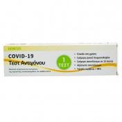 Genesis Ρινικό Τεστ Αντιγόνου Κορονοϊού COVID-19 Μύτης & Στοματικής Κοιλότητας
